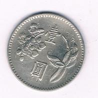 1 YUAN 1960-1980 TAIWAN /8391/ - Taiwan