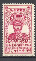 Ethiopia, 1944, Emperor Menelik II, No Gum As Issued, Michel 213 - Etiopia