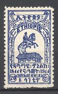Ethiopia, 1944, Monument For Emperor Menelik II, No Gum As Issued, Michel 214 - Etiopia