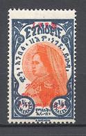 Ethiopia, 1928, New Post Office, Red Overprint, MNH, Michel 107 - Etiopia