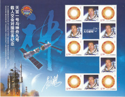 China 2012 In Commemoration Of China's First Manned Rendezvous And Docking Mission By Tiangong I  Special Sheet A - Raumfahrt