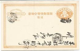 JAPAN ENTIER UPU CARTE POSTALE 3 SN EMPIRE DU JAPON - Cartoline Postali