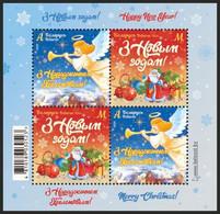 Belarus 2020 New Year Christmas Xmas Bl. S/S MNH - Belarus