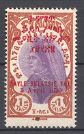 Ethiopia, 1930, Emperor Haile Selassie, Red Overprint, MNH, Michel 138 Type I - Ethiopia