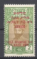 Ethiopia, 1930, Emperor Haile Selassie, Red Overprint, MNH, Michel 139 Type I - Ethiopia