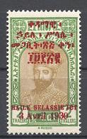 Ethiopia, 1930, Emperor Haile Selassie, Red Overprint, MNH, Michel 139 Type II - Ethiopia