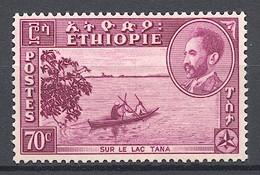 Ethiopia, 1947, Landscape, Lake, Boat, Definitive, 70c, MNH, Michel 249 - Ethiopia