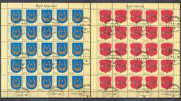 Belarus 2007 Municipal Coat Of Arms Towns Krugloe Pinsk MiNr.Bg.658-59 - Belarus
