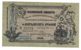 Russia, Wladiсaucasus RR :: 50 Rubley 1918 - Russie
