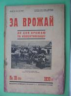 USSR KIEV 1930 RARE Ukrainian Magazine ZA UROZHAY #18. Propaganda, Agitation. - Boeken, Tijdschriften, Stripverhalen