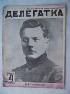 USSR 1928 RARE Russian Magazine DELEGATKA #4. VOROSHILOV, Red Army. Propaganda, Agitation. - Boeken, Tijdschriften, Stripverhalen