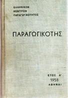 GREEK:ΠΑΡΑΓΩΓΙΚΟΤΗΣ 'Ετος 1958 – ΕΛΚΕΠΑ (Ελληνικόν Κέντρον Παραγωγικότητος) – τόμος 648 σελίδων, Πανόδετο - Books, Magazines, Comics