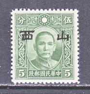 JAPAN  OCCUP.  SHANSI  5 N 19  TYPE  II  PERF 14   SECRET MARK  **  No Wmk. - 1941-45 Nordchina