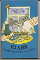 Cuisine Of The Peoples Of The Middle Volga Region. Farmers - Cooks - Culinary Specialists - Restaurateurs - Amateurs - G - Boeken, Tijdschriften, Stripverhalen
