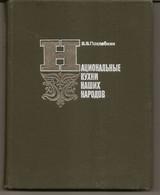 National Cuisines Of The Peoples Of The USSR. For Culinary Specialists - Cooks - Restaurateurs - Gourmets - A Rarity - Boeken, Tijdschriften, Stripverhalen