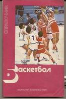 In Russian. Basketball. Directory - USSR - Sport - Rarity. - Boeken, Tijdschriften, Stripverhalen