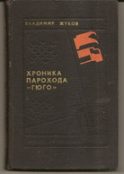 "In Russian. Zhukov. Chronicle Of The Steamer ""Hugo"". Marine Studies - WWII - Lend-Lease - USSR - Heroism - Militaria. - Boeken, Tijdschriften, Stripverhalen"