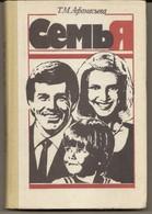 In Russian. Family. Textbook For Youth. Psychology - Relationships - Teachers - Students - A Rarity. - Boeken, Tijdschriften, Stripverhalen