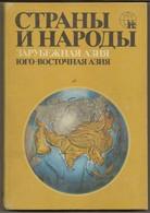The Book Is In Russian. Series Countries And Peoples - Southeast Asia. Politics - Geography - Economics - History - Ethn - Boeken, Tijdschriften, Stripverhalen