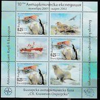 ANTARCTIQUE - BULGARIE 2002 Expédition, Manchots - Yv. BF228 ** - Non Classés