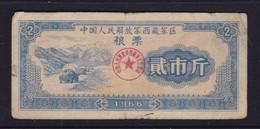 CHINA  CHINE CINA   1966 中国人民解放军西藏军区 粮票 1966 Food Coupon Of Tibet Military Region Of PLA 1KG - Unclassified