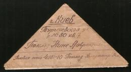 Russia USSR 1944 Triangle Letter Military Post Mogilev Reg. (Belarus), To Kiev, Censorship - 1923-1991 USSR