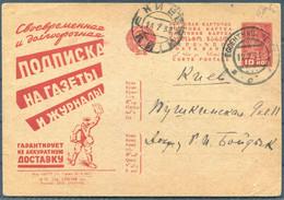 1932 Russia USSR (1931) Propaganda Illustrated Stationery Postcard. - Brieven En Documenten