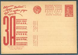 1931 Russia USSR Propaganda Illustrated Stationery Postcard. - Brieven En Documenten