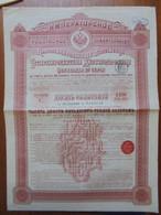 RUSSIE - 1889 - TITRE DE 1250 ROUBLES OR - OBLIGATIONS CONSOLIDEES RUSSES  4% CHEMIN DE FER , 2ème SERIE - Hist. Wertpapiere - Nonvaleurs
