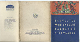 Mongolia - Lot 12 Postcards ( UNUSED ) - The Experience Of The Mongolian, Printed By U.S.S.R.art,painting, - Mongolia