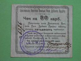 Ukraine, Bratslav 1920 Zemskaya Kassa 50 Karbovanets. 2nd Issue With Watermark. RARE Local Issue. - Ucraina