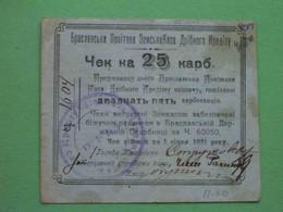 Ukraine, Bratslav 1920 Zemskaya Kassa 25 Karbovanets. 2nd Issue Without Watermark. RARE Local Issue. - Ucraina