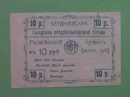 Ukraine, Berdichev 1918 City Government. 10 Rubles. RARE Local Issue. - Ucraina