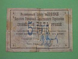 Ukraine, Bar 1919 City Government. 5 Rubles. Local Issue. - Ucraina