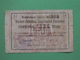 Ukraine, Bar 1919 City Government. 1 Ruble. Local Issue. - Ucraina