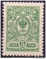 FINLAND 1911-15 5pen Groen Nieuwe Russische Typen PF-MNH - Nuovi