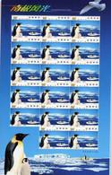 ANTARCTIQUE - Chine 2011 Manchot Empereur, Penguin - Yv. 4019 ** Feuille - Non Classés