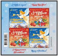 Belarus 2020 Merry Christmas! And Happy New Year Block Weißrussland - Belarus