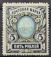 RUSSIA 1906 - Canceled - Sc# 71 - 5R - Gebraucht