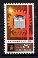 CHINE - N° 2250** - INDUSTRIE - 1949 - ... Repubblica Popolare