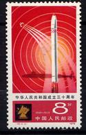 CHINE - N° 2251** - DÉFENSE NATIONALE - 1949 - ... Repubblica Popolare