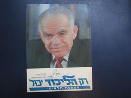 ISRAEL ELECTIONS LIKUD ITZCHACK SHAMIR PC ANSICHTKARTE SOUVENIR POST CARD PHOTO STAMP CACHET - Israel