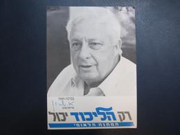 ISRAEL ELECTIONS LIKUD ARIEL SHARON PC ANSICHTKARTE SOUVENIR POST CARD PHOTO STAMP CACHET - Israel