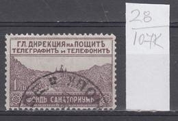107K28 / Bulgaria 1926 Michel Nr. 4 Used ( O ) Zwangszuschlagsmarken  Postal Tax Stamps Fund Sanatorium Bulgarie - 1909-45 Kingdom