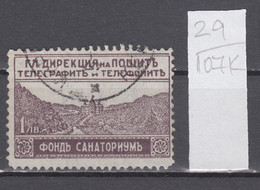107K29 / Bulgaria 1926 Michel Nr. 4 Used ( O ) Zwangszuschlagsmarken  Postal Tax Stamps Fund Sanatorium Bulgarie - 1909-45 Kingdom