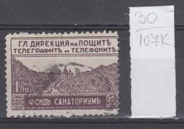 107K30 / Bulgaria 1926 Michel Nr. 4 Used ( O ) Zwangszuschlagsmarken  Postal Tax Stamps Fund Sanatorium Bulgarie - 1909-45 Kingdom