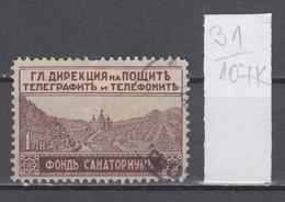 107K31 / Bulgaria 1926 Michel Nr. 4 Used ( O ) Zwangszuschlagsmarken  Postal Tax Stamps Fund Sanatorium Bulgarie - 1909-45 Kingdom
