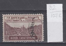 107K32 / Bulgaria 1926 Michel Nr. 4 Used ( O ) Zwangszuschlagsmarken  Postal Tax Stamps Fund Sanatorium Bulgarie - 1909-45 Kingdom