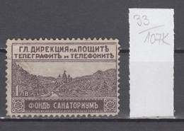 107K33 / Bulgaria 1926 Michel Nr. 4 Used ( O ) Zwangszuschlagsmarken  Postal Tax Stamps Fund Sanatorium Bulgarie - 1909-45 Kingdom