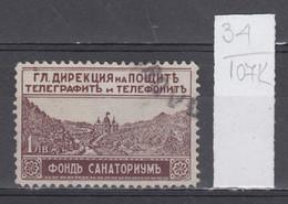 107K34 / Bulgaria 1926 Michel Nr. 4 Used ( O ) Zwangszuschlagsmarken  Postal Tax Stamps Fund Sanatorium Bulgarie - Usati